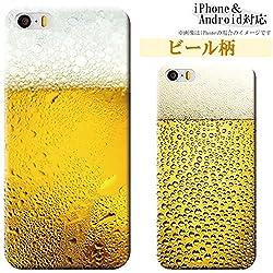 ビール柄【1008B】 夏や海にあう!お父さん・メンズ・父の日向けにもピッタリのスマホケース