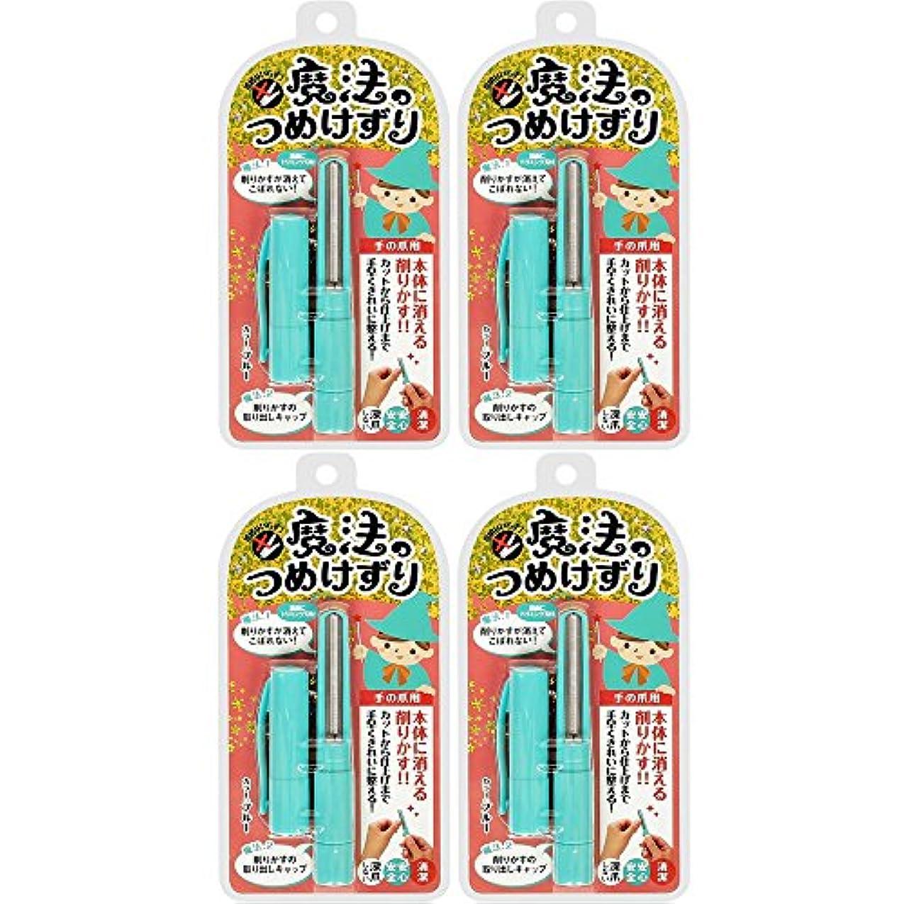 次空の溶ける【セット品】松本金型 魔法のつめけずり MM-091 ブルー 4個