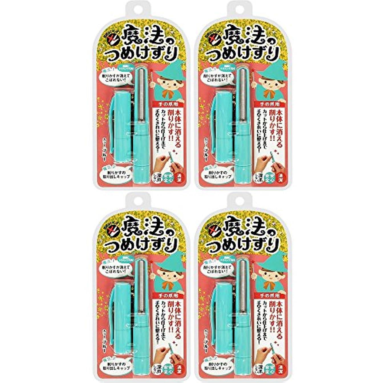 【セット品】松本金型 魔法のつめけずり MM-091 ブルー 4個