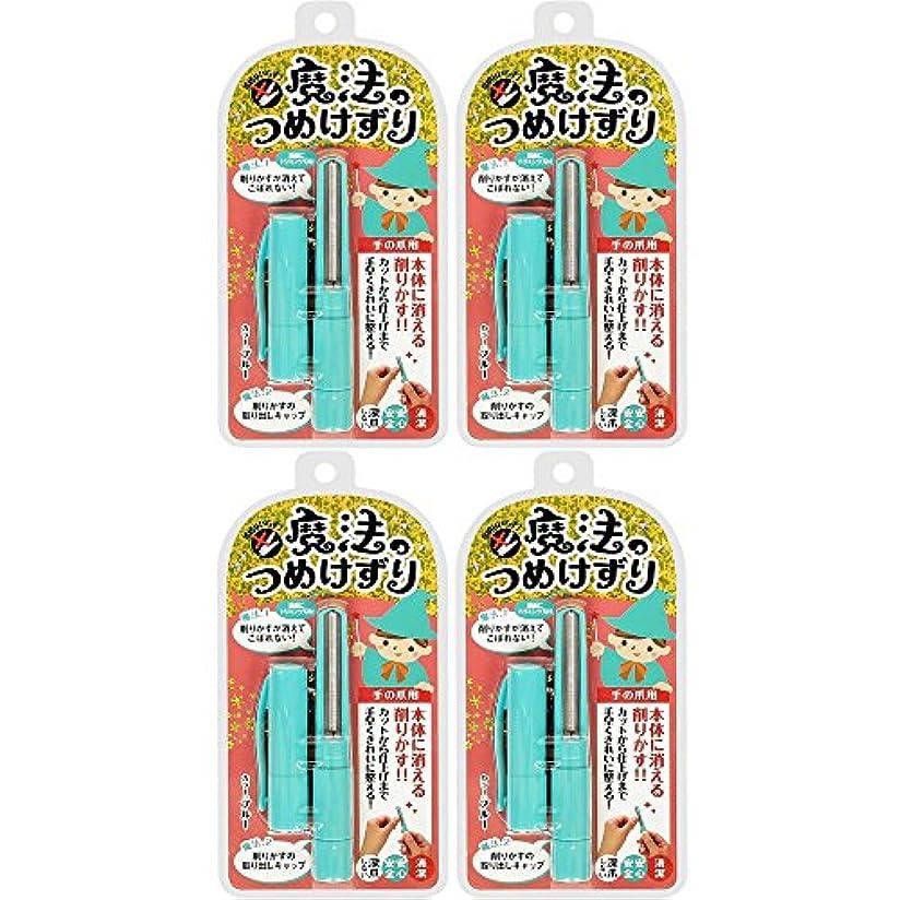 未亡人クリップ感動する【セット品】松本金型 魔法のつめけずり MM-091 ブルー 4個
