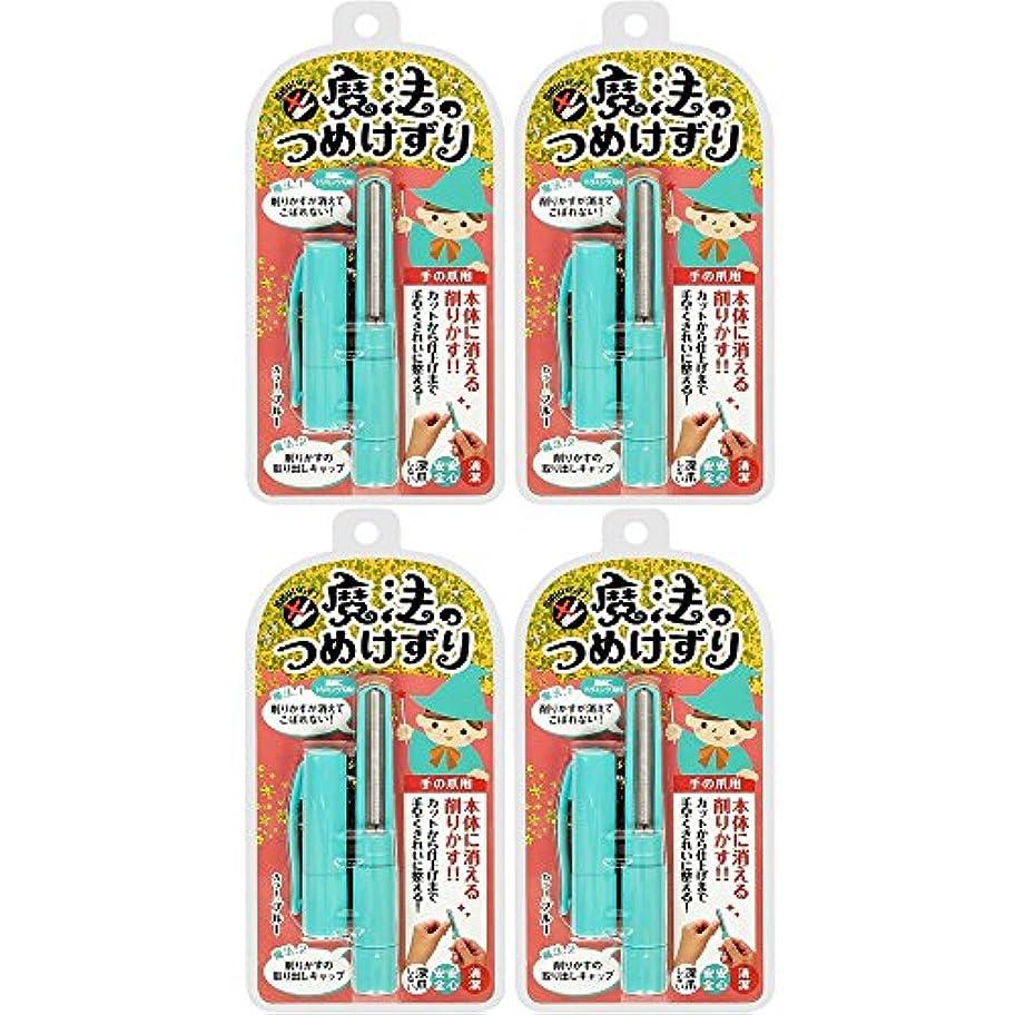 辛な信仰外国人【セット品】松本金型 魔法のつめけずり MM-091 ブルー 4個