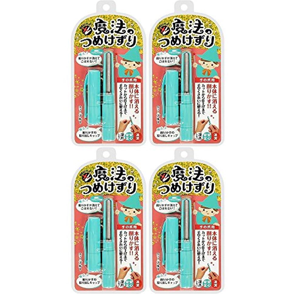 西拡声器腐敗した【セット品】松本金型 魔法のつめけずり MM-091 ブルー 4個
