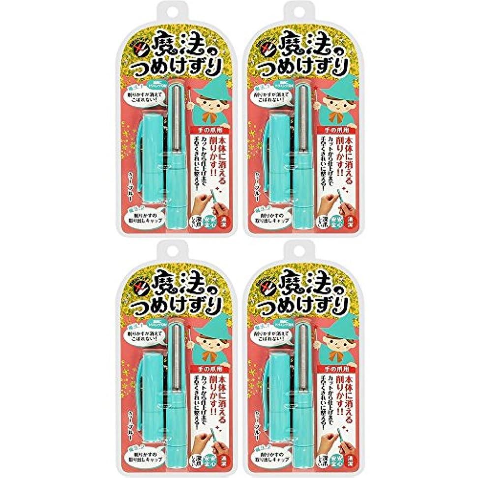 見つける不幸突破口【セット品】松本金型 魔法のつめけずり MM-091 ブルー 4個