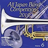 全日本吹奏楽コンクール2015 Vol.6 高等学校編I