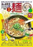 麺 昔の味と新しい一杯 (ぐる漫)