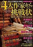 4大作家からの挑戦状 傑作ミステリースペシャル (マンサンコミックス)