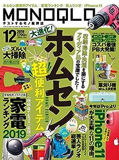 MONOQLO(モノクロ) 2019年 12 月号 [雑誌]