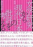 文学研究から現代日本の批評を考える?批評・小説・ポップカルチャーをめぐって