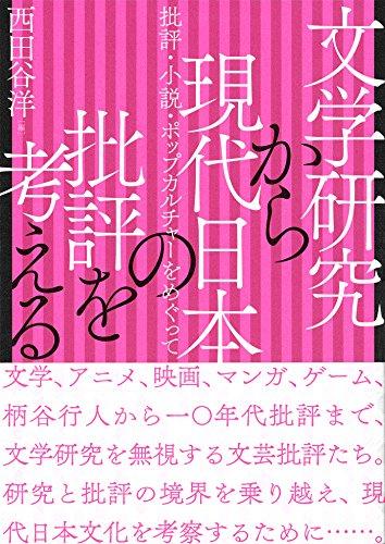 文学研究から現代日本の批評を考える—批評・小説・ポップカルチャーをめぐって