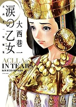 [大西巷一]の涙の乙女 大西巷一短編集 (アクションコミックス)