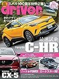 driver(ドライバー) 2017年 1月号 [雑誌]