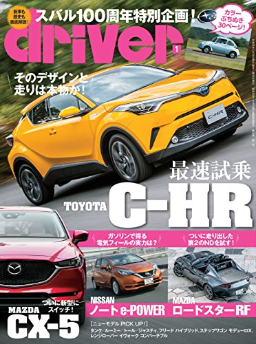 『driver(ドライバー) 2017年 1月号 [雑誌]』のトップ画像