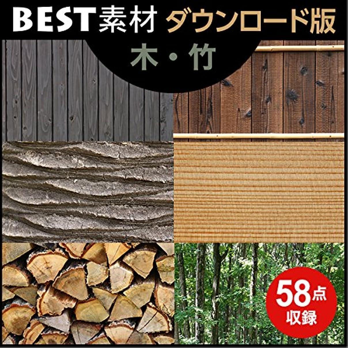 紀元前詐欺師揃える【BEST素材】木?竹|ダウンロード版