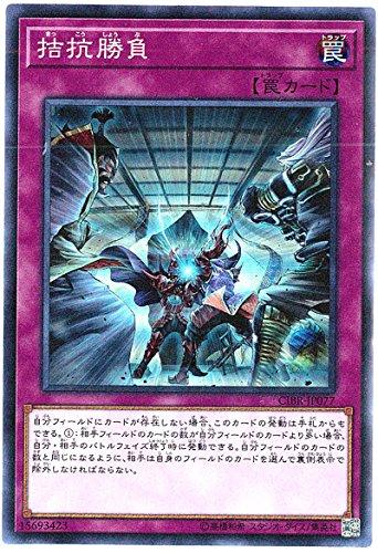 遊戯王 / 拮抗勝負(スーパーレア) / CIBR-JP077 / CIRCUIT BREAK(サークット・ブレイク)
