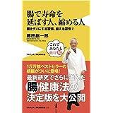腸で寿命を延ばす人、縮める人 - 腸をダメにする習慣、鍛える習慣2 - (ワニブックスPLUS新書)