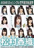 【松村香織】 公式生写真 AKB48 Teacher Teacher 劇場盤特典
