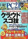 日経PC 21 (ピーシーニジュウイチ) 2015年 03月号