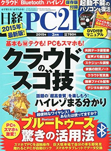 日経PC 21 (ピーシーニジュウイチ) 2015年 03月号の詳細を見る