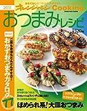 おつまみレシピ2011 (オレンジページCOOKING)
