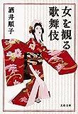 女を観る歌舞伎 (文春文庫)