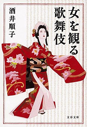 女を観る歌舞伎