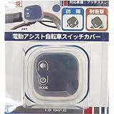 TS(ティーエス) ハンドルスイッチカバー 電動自転車手元スイッチ用 シリコン製 「ブリヂストン専用タイプ」 日本製