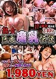 熟女巨大魔乳伝説/Pile Driver [DVD]