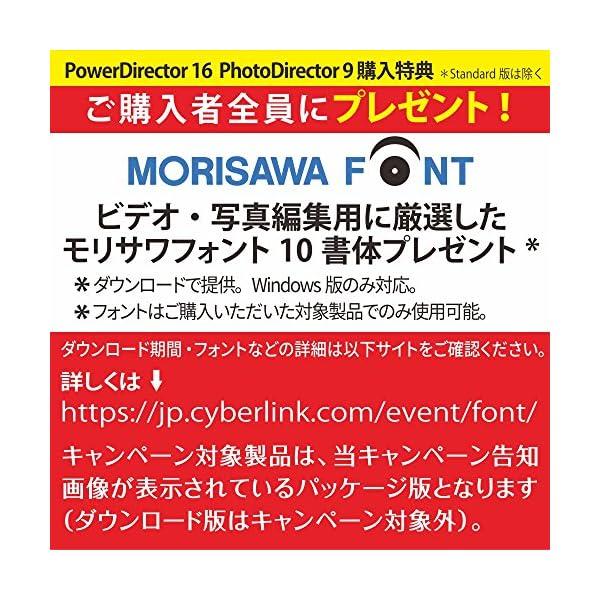 サイバーリンク PowerDirector 1...の紹介画像5