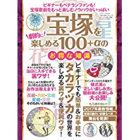宝塚を劇的に楽しめる100+αのお得な知識 三才ムック vol.911