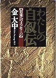 わたしの自叙伝―日本へのメッセージ