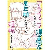 アラフィフ漫画家 更年期かと思ったら妊娠してました