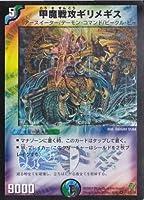 25弾☆甲魔戦攻ギリメギス(5/55/Y6)