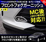 トヨタ ハリアー 60系 後期 共通 フロントフォグガーニッシュ 2P メッキ 外装 カスタム パーツ ドレスアップ 専用設計 フロント グリル バンパー フォグライト フォグランプ エアロ HARRIER マイナーチェンジ後 MC後 新型 エクステリア