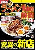 ラーメンWalker静岡2016 (ウォーカームック)