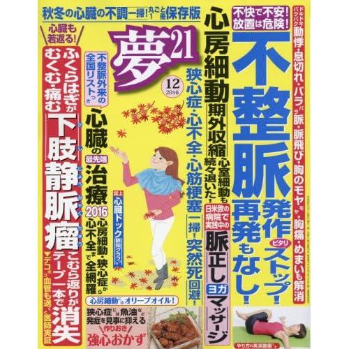 夢21 2016年 12 月号 [雑誌]