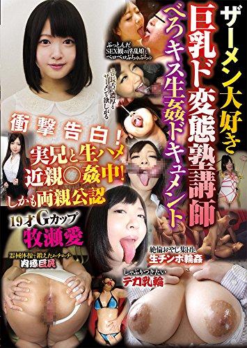 ザーメン大好き巨乳ド変態塾講師べろキス生姦ドキュメント [DVD]