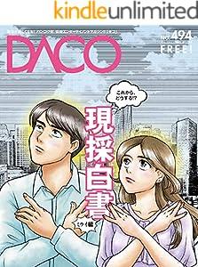 タイ現採白書 ミライ編 DACO494号 2018年12月5日発行