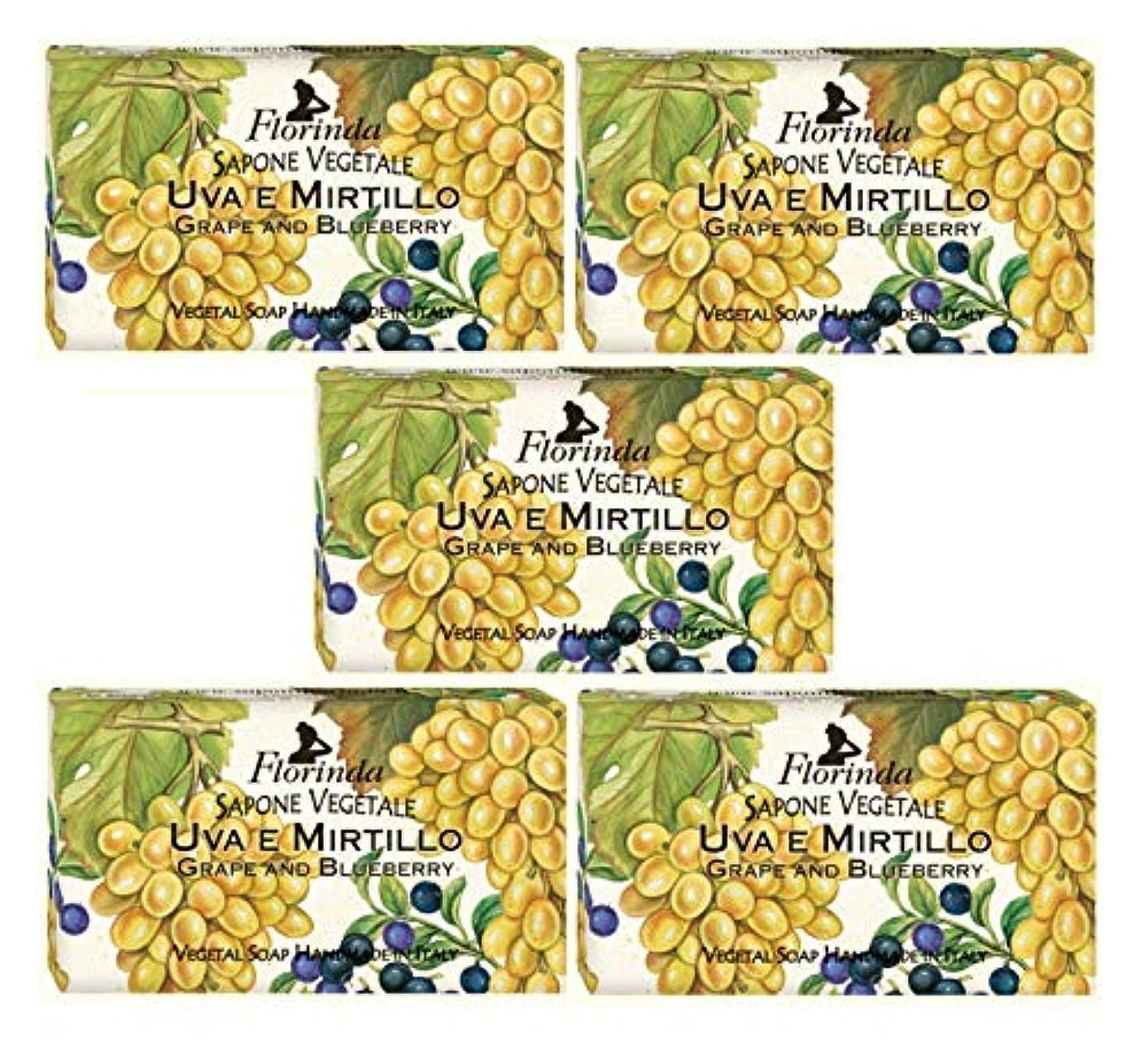簡略化するお祝い発表するフロリンダ フレグランスソープ 固形石けん フルーツの香り グレープ&ブルーベリー 95g×5個セット