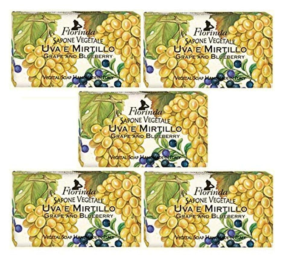 汚す毒性ことわざフロリンダ フレグランスソープ 固形石けん フルーツの香り グレープ&ブルーベリー 95g×5個セット