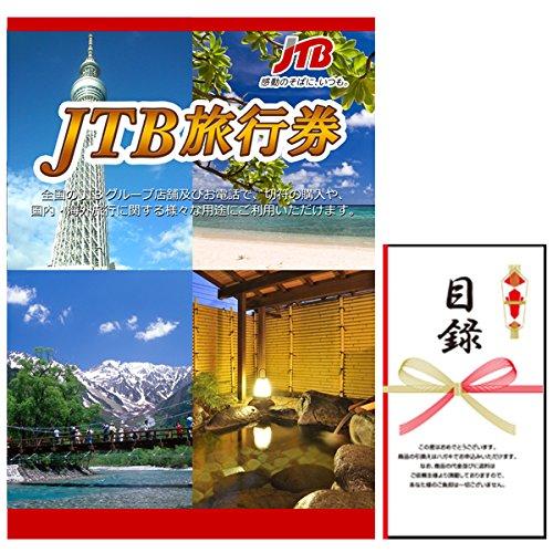 結婚式の二次会の景品にも! JTB 旅行券 1万円 ギフト券 景品パネル + 引換券入り目録