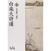 白楽天詩選 (上) (岩波文庫)