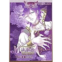 M法事典『フレイヤ連載』 7話 悪魔の木(2) (フレイヤコミックス)