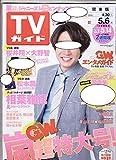 週刊TVガイド(関東版) 2016年5月6日号