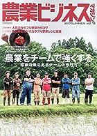 """農業ビジネスマガジン vol.18(""""強い農業""""を実現するためのビジュアル情報誌)"""