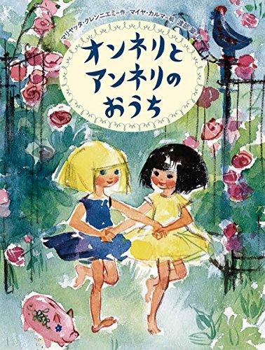 オンネリとアンネリのおうち (世界傑作童話シリーズ)