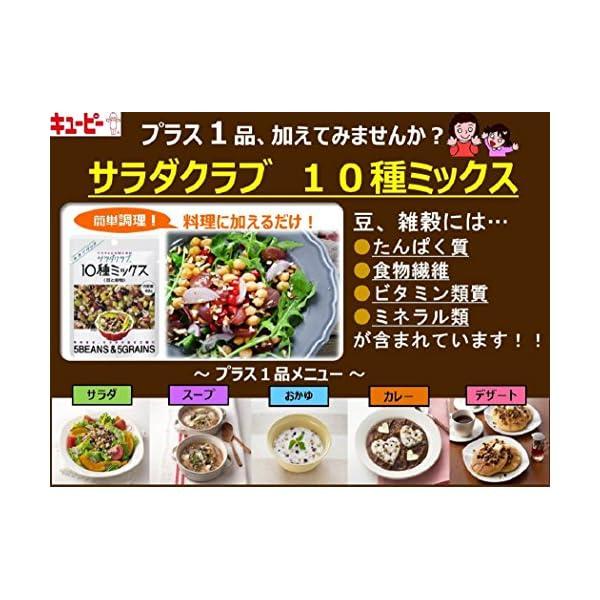 サラダクラブ 10種ミックス(豆と穀物) 40...の紹介画像8