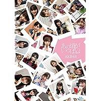 あの頃がいっぱい~AKB48ミュージックビデオ集~ Type A