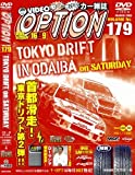 DVD VIDEO OPTION Vol.179 (<DVD>) (<DVD>)