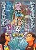 Image of 見仏記4 親孝行篇 (角川文庫)