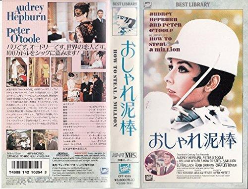 おしゃれ泥棒 [VHS]